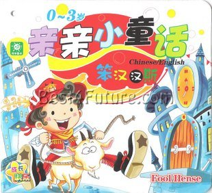 Bilingual Classics for Children (Chinese/English, 10 Books)