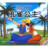 Chinese Folktale: The Peacock Princess/The Snail Girl (with VCD)