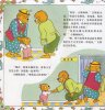 The Berenstain Bears: the Birds, the Bees, and the Berenstain Bears (Chinese/English)