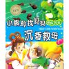 Chinese Folktale: Little Tadpoles Look for Their Mummy/Chen Xiang Saves His Mother