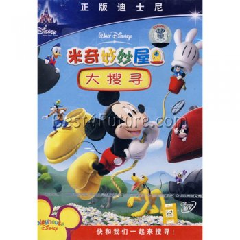 Bilingual DVD: Mickey's Search (Chinese/English)