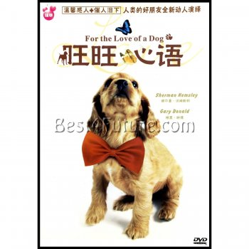 Bilingual Movie: For the Love of a Dog (Chinese/English)