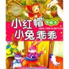 Little Red Riding Hood (Chinese Edition)/Chinese Tale: The Lovely Little Rabbits