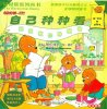 The Berenstain Bears: Grow-It! (Chinese/English)