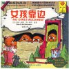 The Berenstain Bears: No Girls Allowed (Chinese/English)