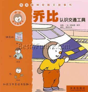 T'choupi and Transport (Chinese Edition)