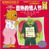 The Berenstain Bears: Funny Valentine (Chinese/English)