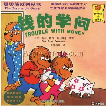 The Berenstain Bears: Trouble with Money (Chinese/English)