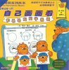 The Berenstain Bears: Draw It (Chinese/English)