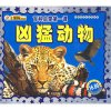 My First Science Book: Wild Animals (Chinese Book + VCD)