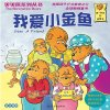 The Berenstain Bears: Lose a Friend (Chinese/English)