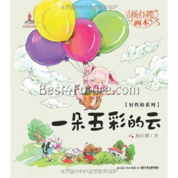 Yang Hongying's Picture Book Collection: A Colorful Cloud