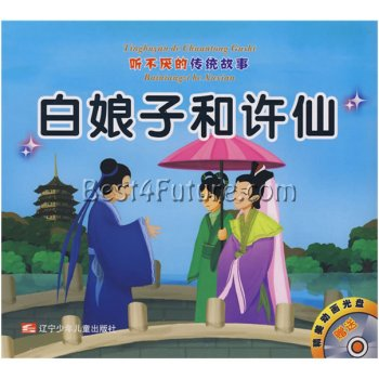Chinese Folktale: the Legend of the White Snake/Houyi Shoots the