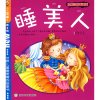 Sleeping Beauty (Chinese Edition)