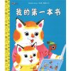 Scarry's Bilingual Books: My First Book + the Jumping Dictionary (Chinese/English)