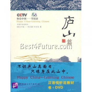 Happy China - learning Chinese Lushan Mountain Volume (with 1 DV