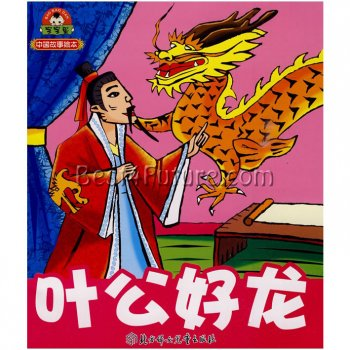 Chinese Folktale: Lord Ye Professed to Love Dragons
