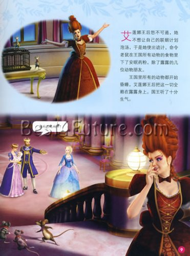 Barbie Story and Activity Book: Princess Dream (Chinese Edition) - Click Image to Close