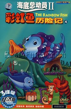 Chinese DVD: The Rainbow Fish 4 (3 DVDs)