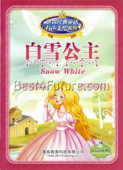 LiWay Talking Book: Snow White (Mandarin/Cantonese/English)
