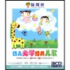 Chinese Children's Songs (3 CDs)
