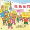 The Berenstain Bears: Don't Pollute (Anymore) (Chinese/English)
