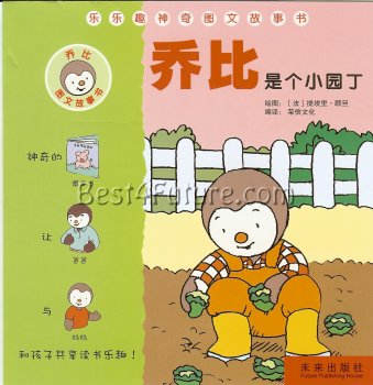 T'choupi in the Garden (Chinese Edition)