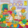 The Berenstain Bears: the Slumber Party (Chinese/English)