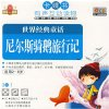 Chinese & Western Children's Stories (1 Book + 1 CD + 1 Set of Flashcards)