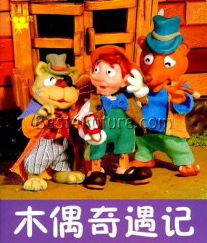 The Adventures of Pinocchio (Chinese Edition)