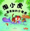 Clovis the Tiger Series in Chinese (3 Books)