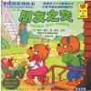 The Berenstain Bears: the Trouble With Friends (Chinese/English)