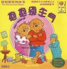 The Berenstain Bears: Hug and Make Up (Chinese/English)