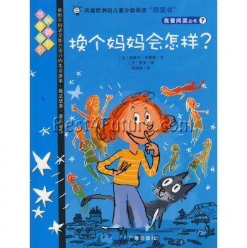 I Love Reading Blue Series: What If I Change My Mom? (Chinese Ed