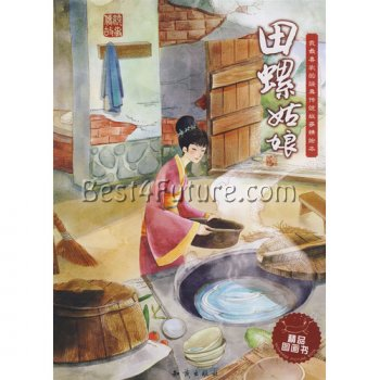 Chinese Folktale: The Snail Girl (Collector's Edition)