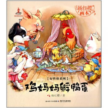 Yang Hongying's Picture Book Collection: Mother Hen Hatches a Du