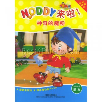 Noddy & the Magic Rubber (Chinese/English Bilingual Book + VCD)