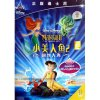 Bilingual DVD: Little Mermaid II - Return to The Sea (Chinese/English)