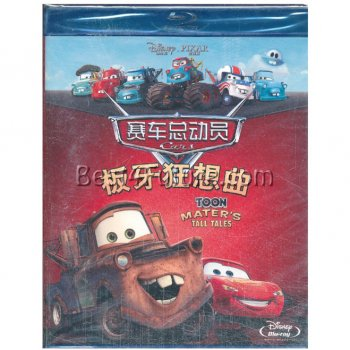 Bilingual Blu-Ray Movie: Cars Toon - Mater's Tall Tales (Chinese