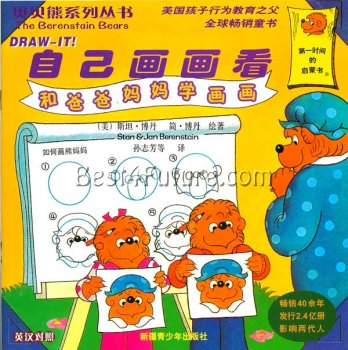 The Berenstain Bears: Do-It! (Chinese/English)
