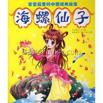 Chinese Folktale: The Conch Fairy