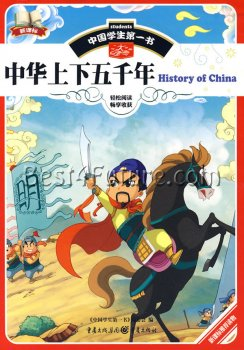 Five-Thousand-Year History of China (Junior Edition)