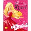 Barbie Story and Activity Book: Princess Dream (Chinese Edition)