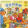 The Berenstain Bears: the Messy Room (Chinese/English)