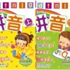 LiWay 2 Talking Books: Pinyin (Mandarin/English)