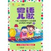 Cantonese Sing-Along Nursery Rhymes MTV (2 DVDs)