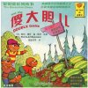 The Berenstain Bears: Double Dare (Chinese/English)