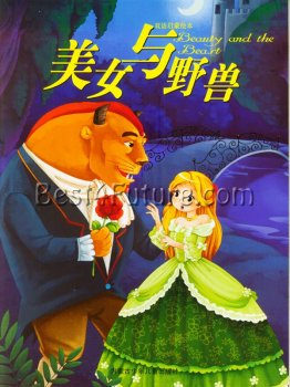 Bilingual Book: Beauty and the Beast (Chinese/English)