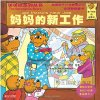 The Berenstain Bears: Mama's New Job (Chinese/English)