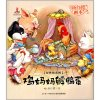 Yang Hongying's Picture Book Collection: Mother Hen Hatches a Duck Egg